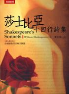 莎士比亞十四行詩集