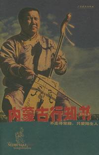 内蒙古行知书