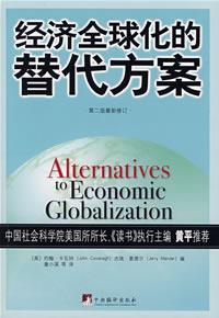 经济全球化的替代方案