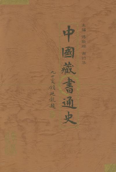 中國藏書通史