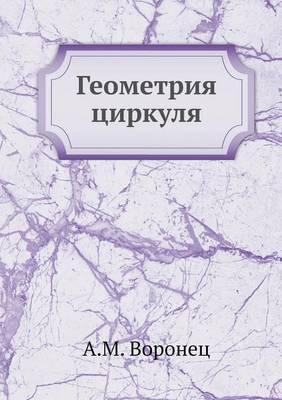 Geometriya tsirkulya