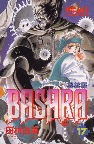 BASARA 17