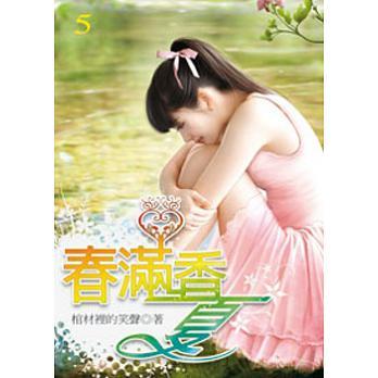 春滿香夏 05
