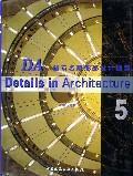 DA 建筑名家细部设计创意5