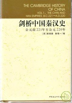 劍橋中國秦漢史—公元前221-公元220年