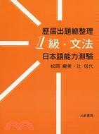 歷屆出題總整理 1級.文法 日本語能力試驗