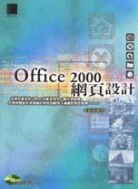 Office 2000網頁設計