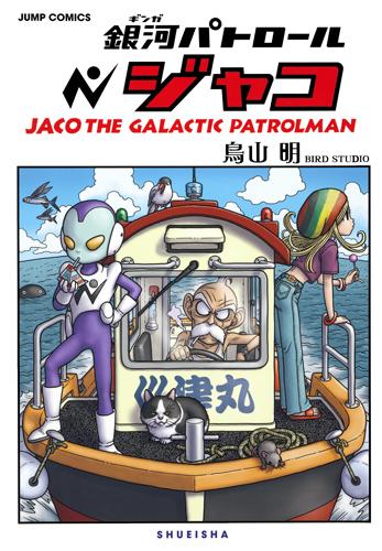 銀河パトロール ジャコ 特装版