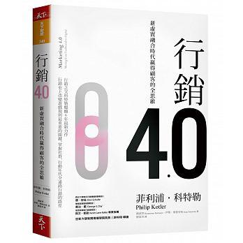 行銷4.0:新虛�...