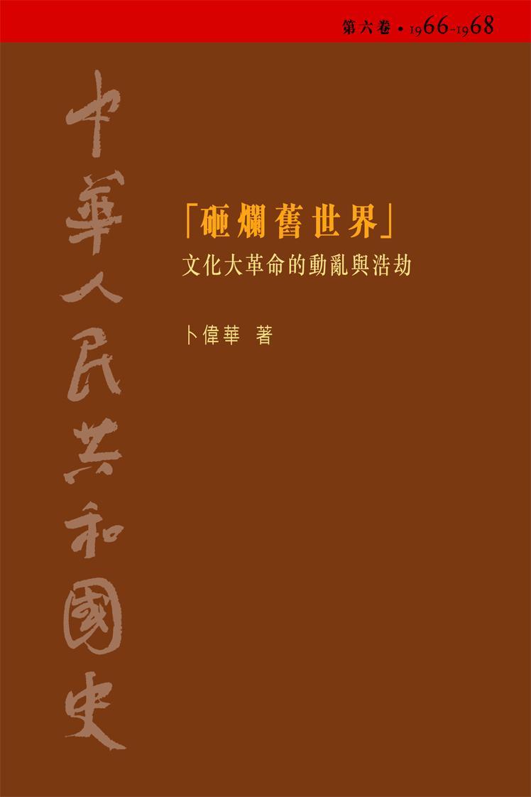 中華人民共和國史(第6卷)(平)
