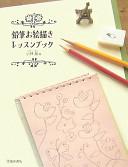 鉛筆お絵描きレッスンブック