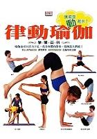 律動瑜伽學習百科