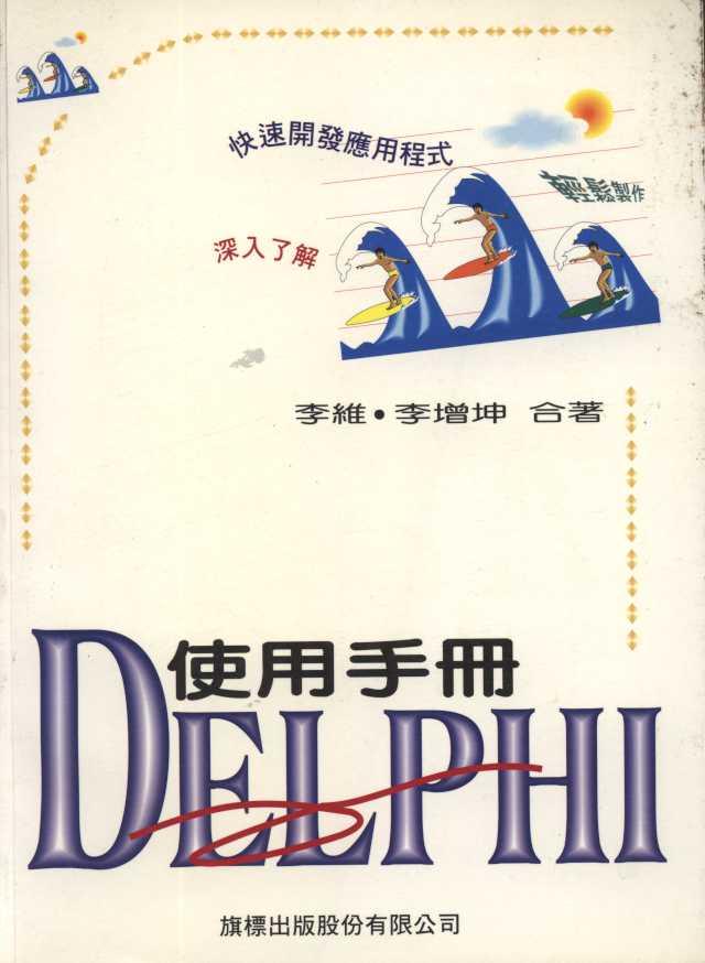 Delphi使用手冊
