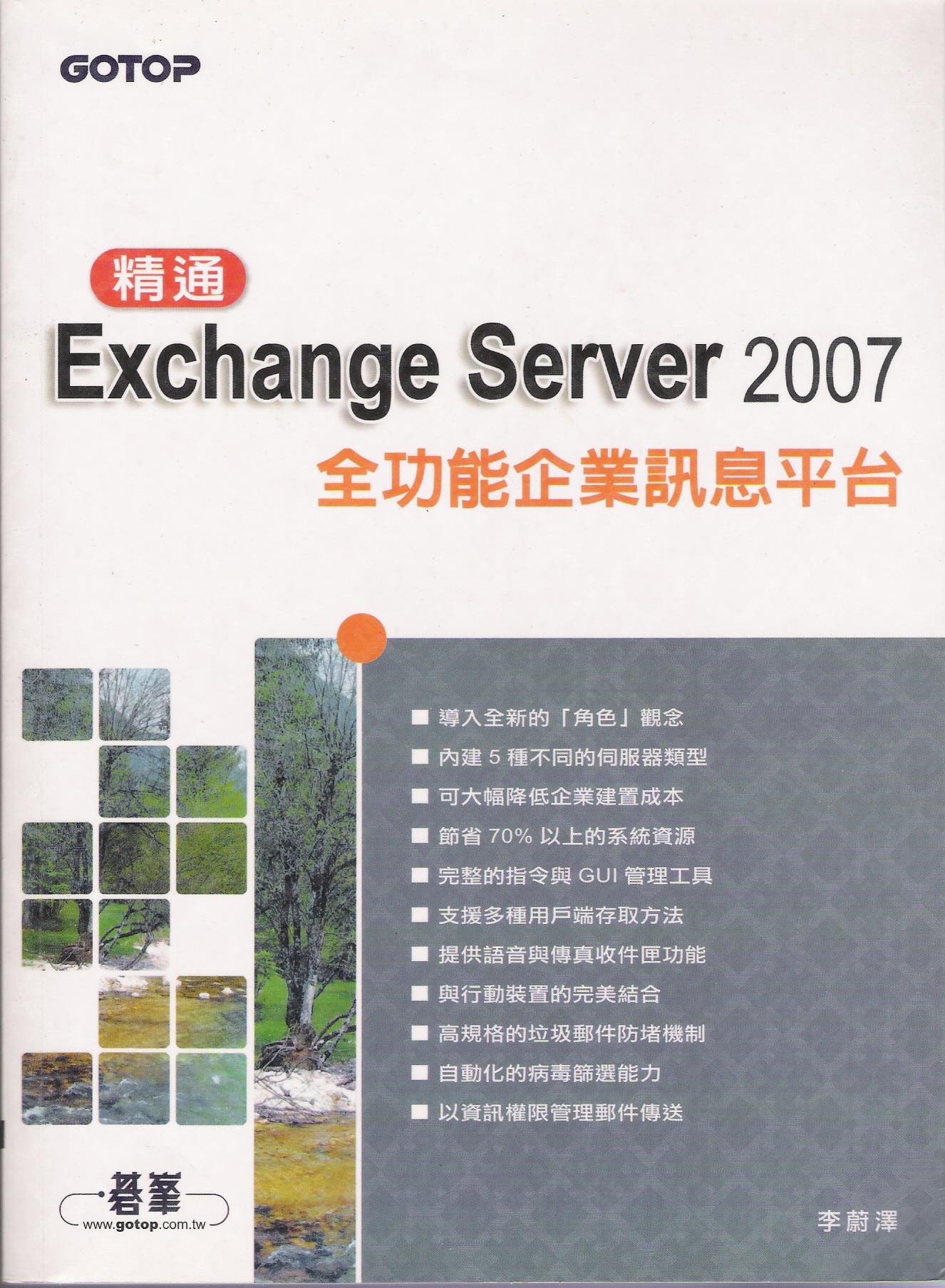 精通Exchange Server 2007