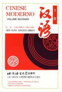 Cinese Moderno - Vol. II