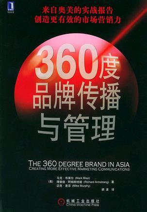 360度品牌传播与管理