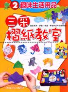 趣味生活用品─三采摺紙教室2