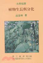 【植物生長與分化