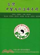 台灣中醫內科治療手冊