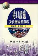 港口設施及貨櫃處理服務