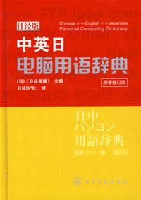 中英日电脑用语辞典/日经版/Chinese-English-Japanese personal computing dictionary
