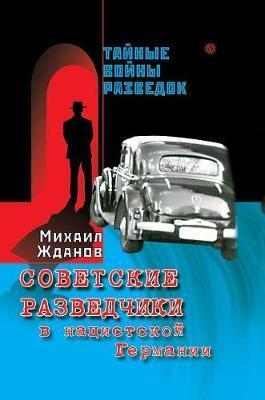 Soviet Spies in Nazi Germany