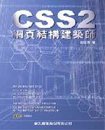CSS2 網頁結構建築師