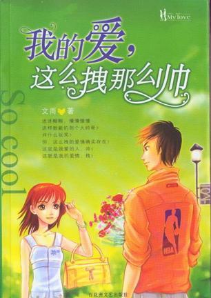 我的爱,这么拽那么帅/青春文学系列/My Love, So Cool