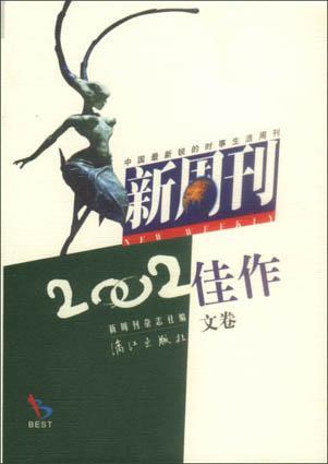 新周刊2002佳作