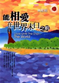能相愛在世界末日之前