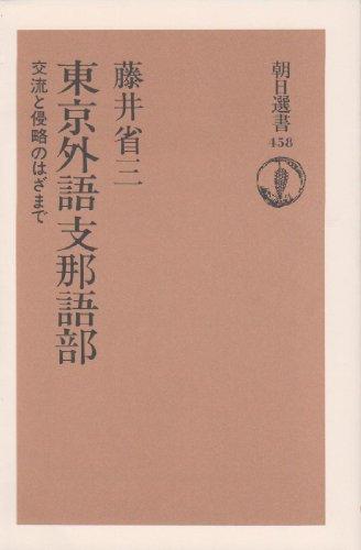 東京外語支那語部―交流と侵略のはざまで