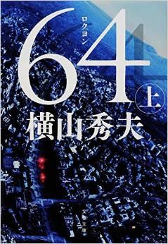64(ロクヨン) 上