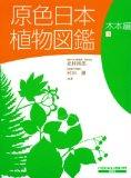 原色日本植物図鑑木本編 II