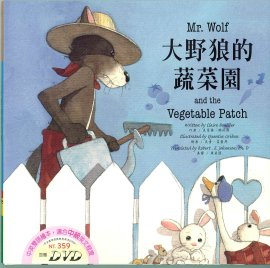 大野狼的蔬菜園 (附DVD)