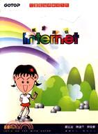 輕鬆遊玩Internet