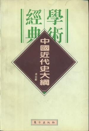 中國近代史大綱