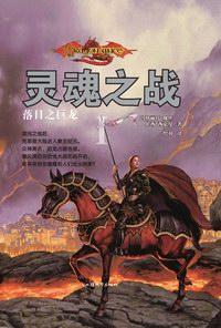 龙枪终结版·灵魂之战三部曲