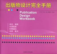 出版物设计完全手册