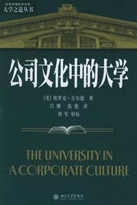 公司文化中的大学