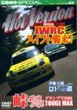 土屋圭市スペシャルホットバージョンDVD Vol.83