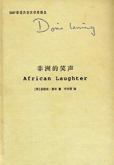 非洲的笑聲