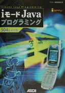 iモードJavaプログラミング