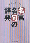 日本語を使いさばく名言名句の辞典