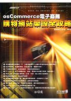 osCommerce電子商�...
