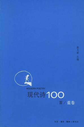 现代诗100首(蓝卷)