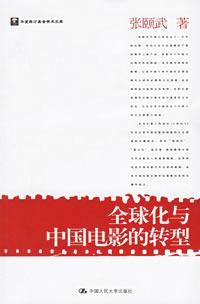 全球化与中国�...