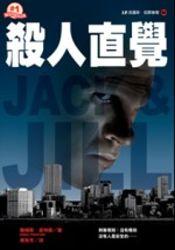 殺人直覺 JACK & JILL