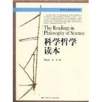 科学哲学读本