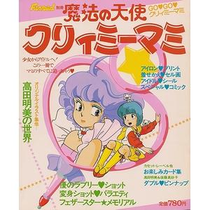 Fanroad 別冊 魔法の天使 クリィミーマミ