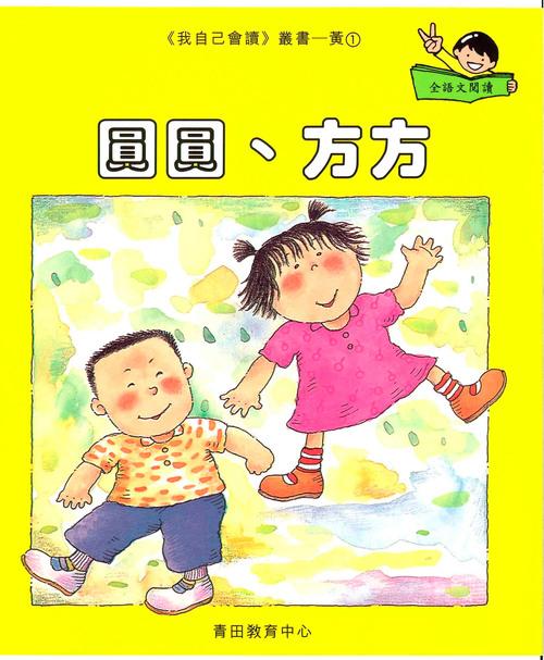 <<我自己會讀>> 叢書-黃1圓圓、方方